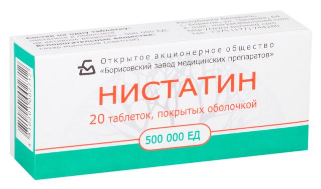 Нистатин таблетки п.о 500000 ЕД №20 купить в Москве по цене от 37.1 рублей