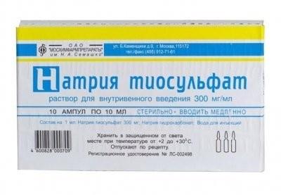 Натрия тиосульфат раствор для инъекций 30% 10мл №10 купить в Москве по цене от 76 рублей