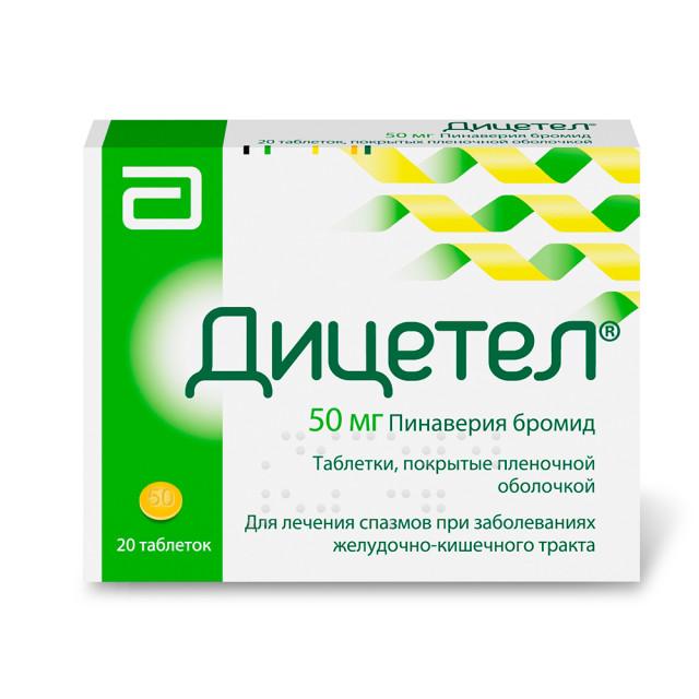 Дицетел таблетки п.о 50мг №20 купить в Москве по цене от 560 рублей