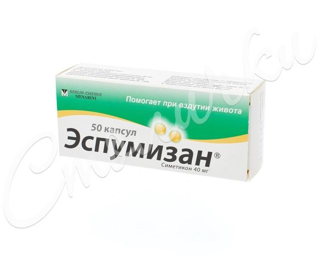 Эспумизан капсулы 40мг №50 купить в Москве по цене от 449 рублей