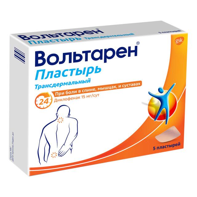 Вольтарен пластырь 15мг №5 купить в Москве по цене от 420 рублей