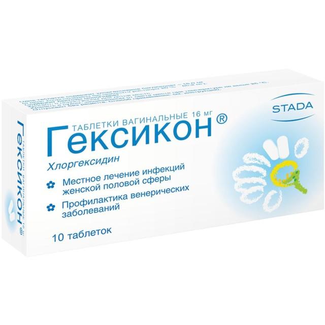 Гексикон таблетки вагинальные 16мг №10 купить в Москве по цене от 262 рублей