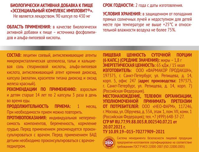 Эссенциальный комплекс капсулы №90 Импловит купить в Москве по цене от 227 рублей