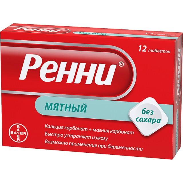 Ренни таблетки жевательные б/сахара мята №12 купить в Москве по цене от 179 рублей
