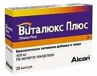 Виталюкс плюс капсулы №28 купить в Москве по цене от 615 рублей