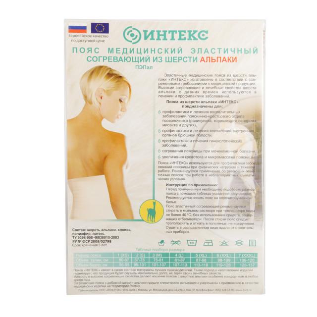 Интекс пояс эласт. п/радикулит. альпака №3 M купить в Москве по цене от 721 рублей