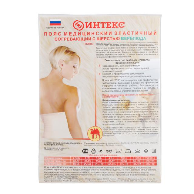 Интекс пояс эласт. п/радикулит. верблюд №1 XS купить в Москве по цене от 759 рублей