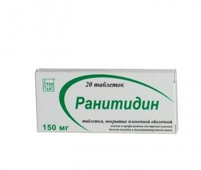 Ранитидин таблетки 150мг №20 купить в Москве по цене от 23.7 рублей