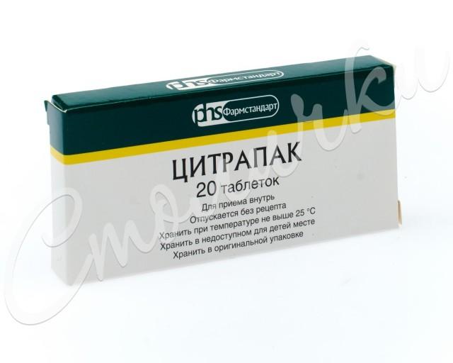 Цитрапак таблетки №20 купить в Москве по цене от 0 рублей