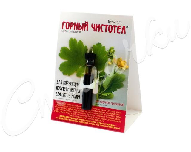 Горный чистотел бальзам 1,2мл купить в Москве по цене от 56 рублей