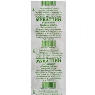 Мукалтин таблетки 50мг №10 купить в Москве по цене от 13 рублей