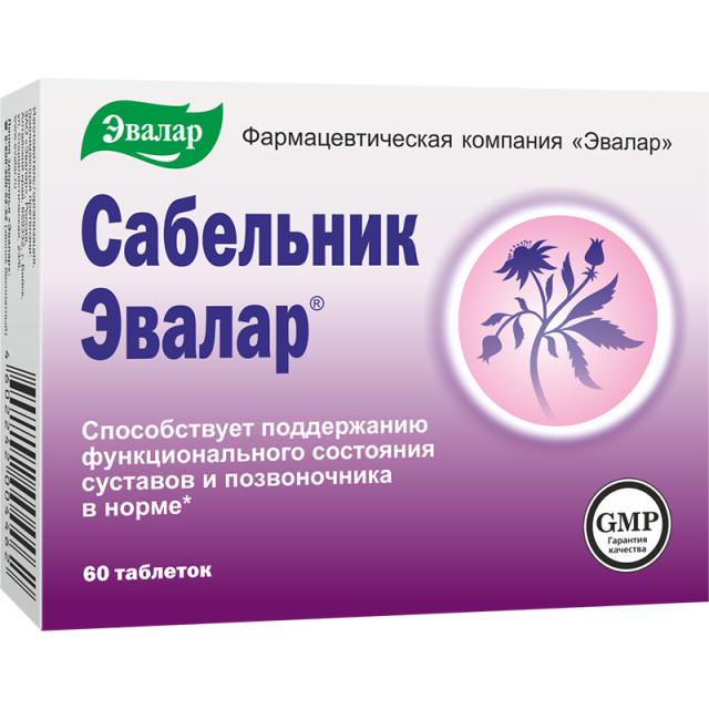 Сабельник таблетки 500мг Эвалар №60 купить в Москве по цене от 163 рублей