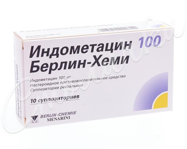 Индометацин суппозитории ректальные 100мг №10 Берлин-Хеми купить в Москве по цене от 388 рублей