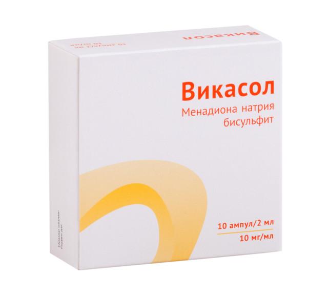 Викасол раствор для инъекций 1% 2мл №10 купить в Москве по цене от 59 рублей
