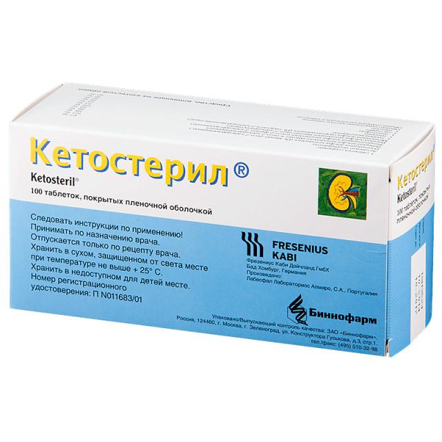 Кетостерил таблетки п.о №100 Биннофарм купить в Москве по цене от 2876.5 рублей