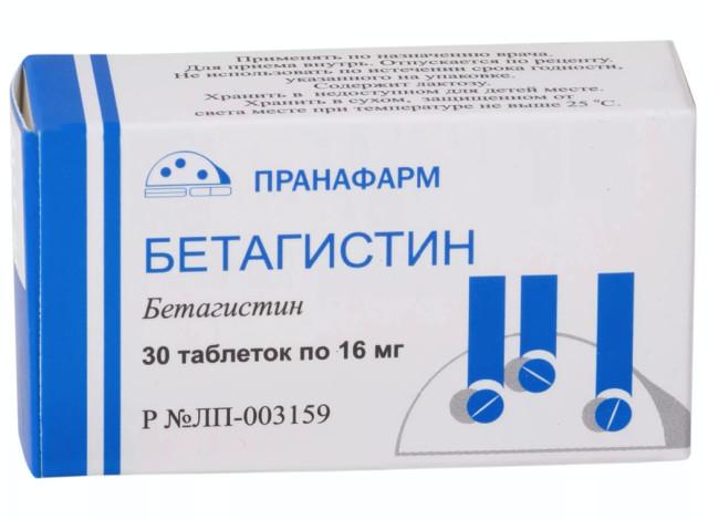 Бетагистин таблетки 16мг №30 купить в Москве по цене от 79.5 рублей