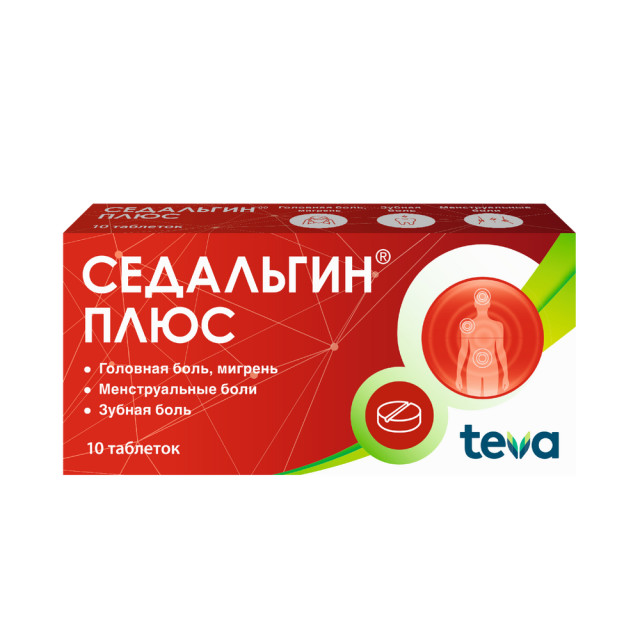 Седальгин Плюс таблетки №10 купить в Москве по цене от 166 рублей