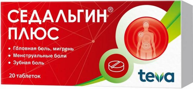 Седальгин Плюс таблетки №20 купить в Москве по цене от 252 рублей