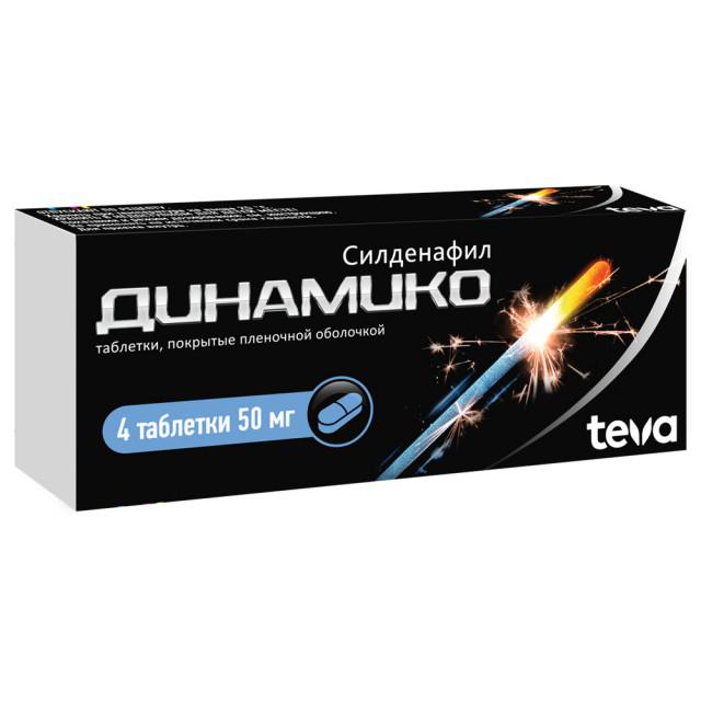 Динамико таблетки 50мг №4 купить в Москве по цене от 834 рублей
