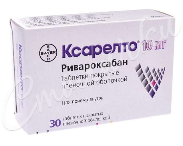 Ксарелто таблетки 10мг №30 купить в Москве по цене от 0 рублей