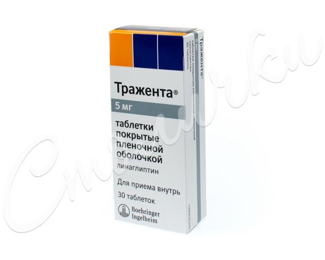 Тражента таблетки п.о 5мг №30 купить в Москве по цене от 1721.5 рублей