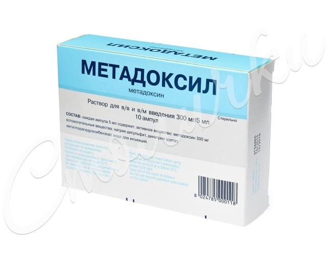 Метадоксил раствор для инъекций внутривенно внутримышечно 300мг 5мл №10 купить в Москве по цене от 1120 рублей
