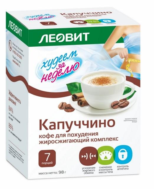 Худеем за неделю кофе капуччино жиросжиг. 14г №7 купить в Москве по цене от 388 рублей