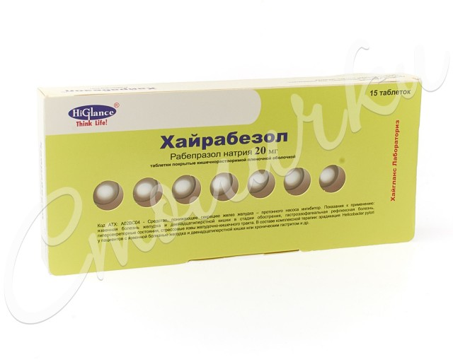 Хайрабезол таблетки п.о 20мг №15 купить в Москве по цене от 562 рублей