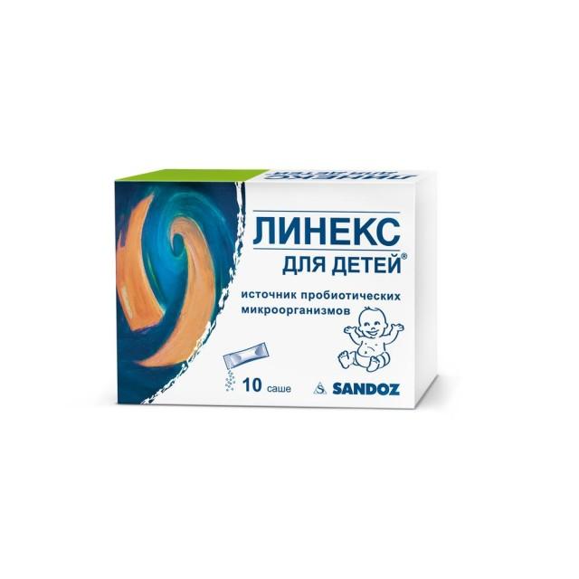 Линекс для детей саше 1,5г №10 купить в Москве по цене от 476 рублей