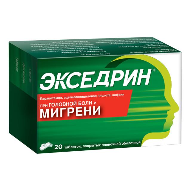 Экседрин таблетки №20 купить в Москве по цене от 388 рублей