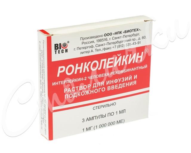Ронколейкин 1000000 МЕ ампулы №3 купить в Москве по цене от 6420 рублей