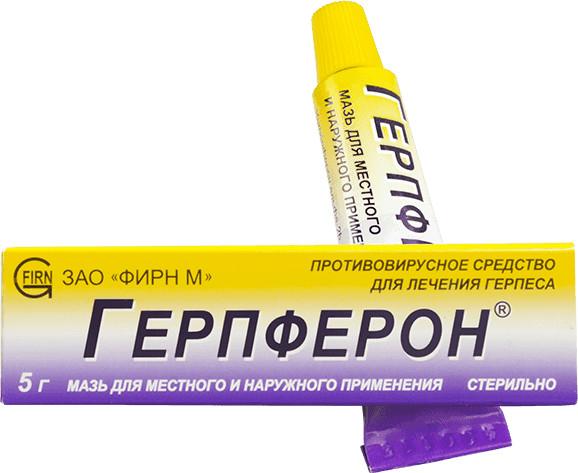 Герпферон мазь для местного применения 20000 МЕ/г 5г купить в Москве по цене от 215 рублей