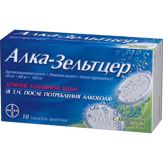 Алка-Зельтцер таблетки шипучие №10 купить в Москве по цене от 400 рублей