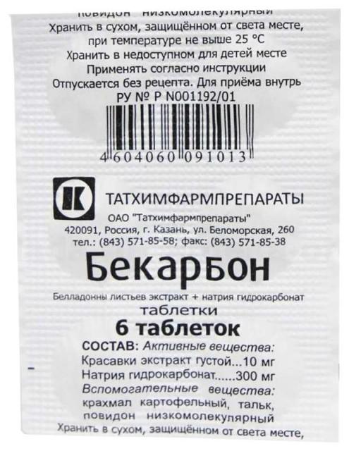 Бекарбон таблетки №6 купить в Москве по цене от 29 рублей