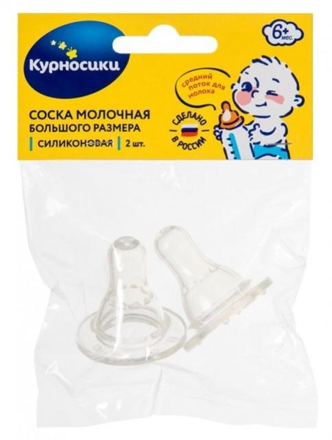 Курносики соска силикон большая средн.отверстие №2 12031 купить в Москве по цене от 72 рублей