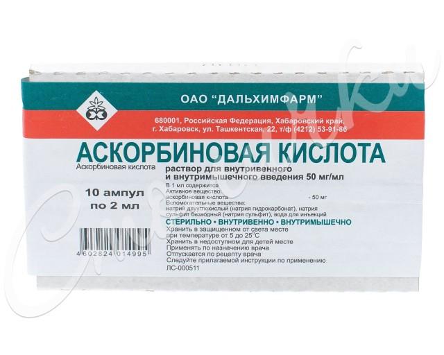 Аскорбиновая к-та раствор для инъекций 50мг/мл 2мл №10 купить в Москве по цене от 37.3 рублей