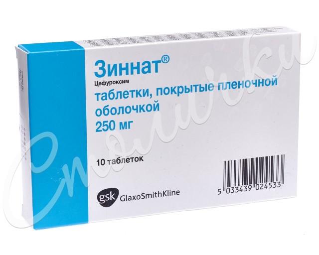 Зиннат таблетки п.о 250мг №10 купить в Москве по цене от 373 рублей
