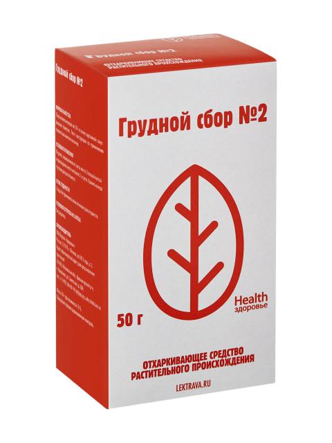 Сбор грудной №2 Здоровье 50г купить в Москве по цене от 49 рублей