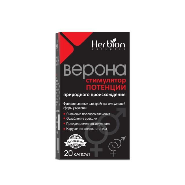Верона капсулы №20 купить в Москве по цене от 291 рублей