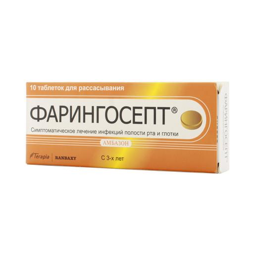 Фарингосепт таблетки для рассасывания 10мг №10 купить в Москве по цене от 148 рублей