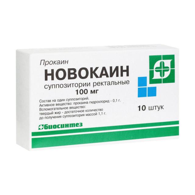 Новокаин суппозитории ректальные 100мг №10 купить в Москве по цене от 63 рублей