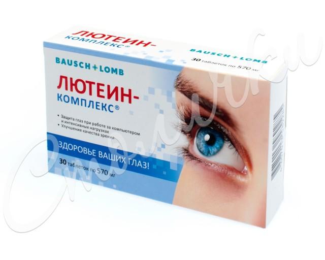 Лютеин комплекс таблетки 570мг №30 купить в Москве по цене от 387 рублей