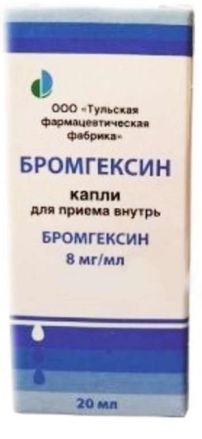 Бромгексин капли внутрь 8мг/мл 20мл купить в Москве по цене от 75 рублей