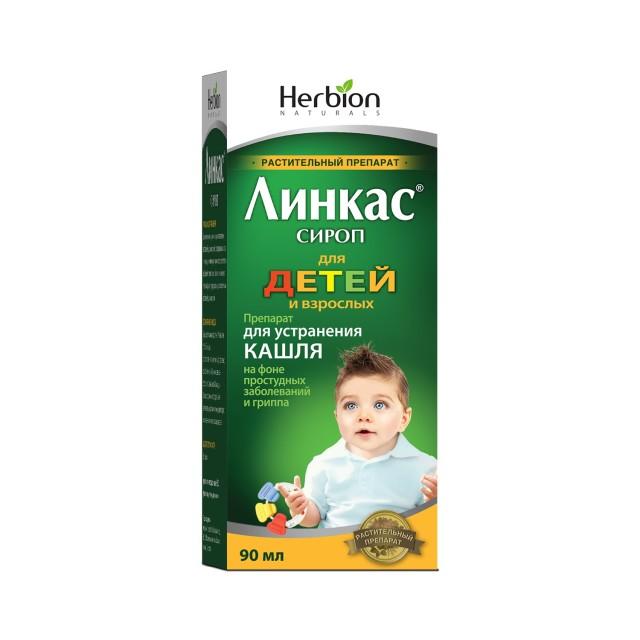 Линкас сироп 90мл купить в Москве по цене от 156 рублей