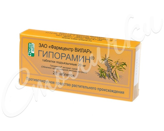 Гипорамин таблетки сублингв. 20мг №20 купить в Москве по цене от 146 рублей