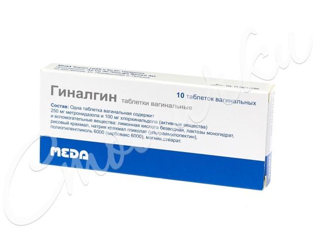 Гиналгин таблетки вагинальные №10 купить в Москве по цене от 344 рублей
