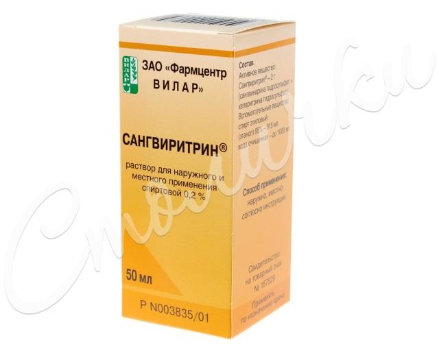 Сангвиритрин раствор наружный 0,2% 50мл купить в Москве по цене от 181 рублей
