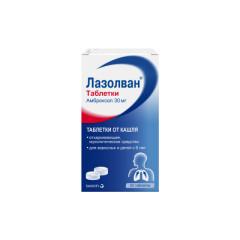 Лазолван таблетки 30мг №50 купить в Москве по цене от 254 рублей