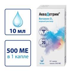 Аквадетрим капли внутрь 15000 МЕ/мл 10мл купить в Москве по цене от 212.5 рублей