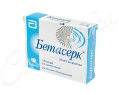 Бетасерк таблетки 24мг №60